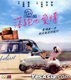 落跑吧愛情 (2015) (VCD) (香港版)