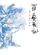 Luo Xiao Hei Zhan Ji Boku ga Erabu Mirai  (Blu-ray) (Limited Edition)(Japan Version)
