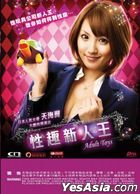 Adult Toys (DVD) (Hong Kong Version)