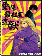 Love And Other Cults (2017) (DVD) (Taiwan Version)