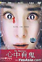 The Matrimony (DVD) (China Version)
