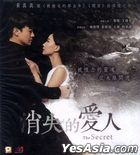 The Secret (2016) (VCD) (Hong Kong Version)