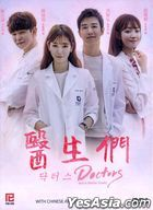 Doctors (2016) (DVD) (Ep.1-20) (End) (Multi-audio) (English Subtitled) (SBS TV Drama) (Singapore Version)