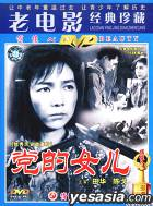 The Daughter of the Party (1958) (DVD) (China Version)