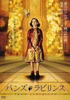 Pan's Labyrinth (Japan Version)