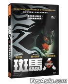 Zebraman (2004) (DVD) (Taiwan Version)
