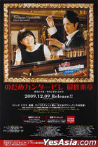 Nodame Cantabile - Final Movement Original Soundtrack Original Poster (Hong Kong Version)