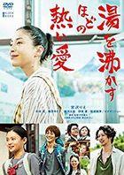 Her Love Boils Bathwater (DVD) (Normal Edition) (Japan Version)