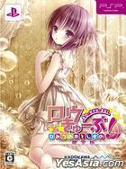 Ro-Kyu-Bu! Himitsu no Otoshimono (First Press Limited Edition) (Japan Version)