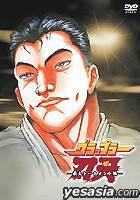 Grappler Baki - The Ultimate Fighter 12: The Biggest Tournament 05