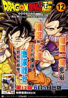 Dragon Ball Super (Vol.12)