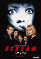 Scream (DVD) (Special Edition) (Japan Version)