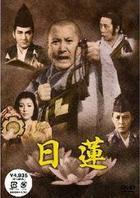 Nichiren (Japan Version)