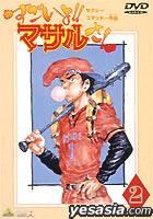 Sexy Commando Gaiden - Sugoiyo!! Masaru-san (DVD) (Vol.2) (Japan Version)