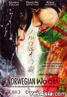 Norwegian Wood (2010) (DVD) (Thailand Version)