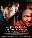 悪魔を見た スペシャル・プライス (Blu-ray) (廉価版)