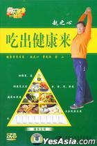 Chi Chu Jian Kang Lai (DVD) (China Version)