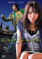 Running on Empty (DVD) (日本版)