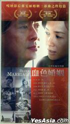 Blood Marriage (H-DVD) (End) (China Version)
