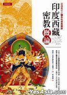 Yin Du Xi Cang Mi Jiao Gai Lun : Ren Shi Zui Chu Zhi Ti Xi Xing Mi Jiao Gai Shuo