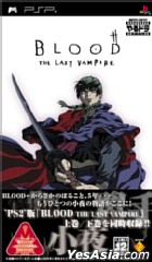 Yarudora Portable BLOOD THE LAST VAMPIRE (日本版)