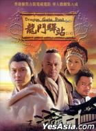 龙门驿站 (DVD) (上套) (待续) (台湾版)