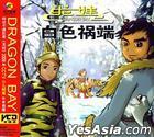 Dragon Boy - Bai Se Huo Duan (VCD) (China Version)
