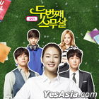 Twenty Again OST (tvN TV Drama)