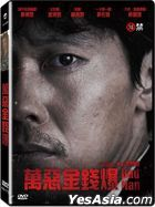 Bad Man (2015) (DVD) (Taiwan Version)