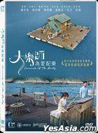 Concerto Of The Bully (2018) (DVD) (Hong Kong Version)