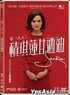 Jackie (2016) (DVD) (Hong Kong Version)