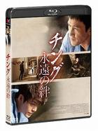 Friend, the Great Legacy (Blu-ray) (Japan Version)