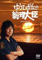 Yuhigaoka no Sori Daijin DVD Box 1 (DVD) (Japan Version)