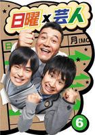 Nichiyo x Geinin 6 (DVD)(日本版)