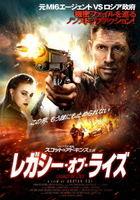 Legacy of Lies  (DVD) (Japan Version)