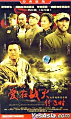 Likes Fluttering About In The Flames Of War Time (VCD) (End) (China Version)
