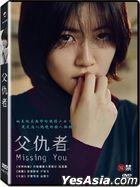 父仇者 (2016) (DVD) (台湾版)