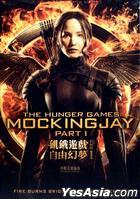 The Hunger Games: Mockingjay Part 1 (2014) (DVD) (Hong Kong Version)