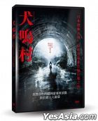 Howling Village (2019) (DVD) (Taiwan Version)