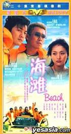 海灘 (20集) (完) (中国版) (DVD)