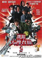 Bayside Shakedown The Movie 2 (DVD) (English Subtitled) (Hong Kong Version)