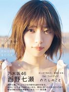 Nishino Nanase 1st Photobook 'Watashi no Koto'