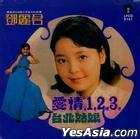 Ai Qing123 (Malaysia Version)