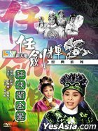 The Super Hero Plunders The Palace (DVD) (Hong Kong Version)