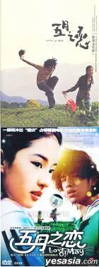 五月之戀影像全紀錄 + 五月之戀 (DVD) (中國版)