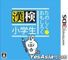 快樂 有趣 漢檢小學生 (3DS) (日本版)