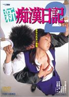 Shin Chikan Nikki 2 (DVD) (Japan Version)