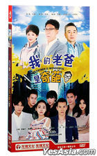 My Father Is Wonderful (2017) (H-DVD) (Ep. 1-48) (End) (China Version)