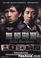 無賴刑警 (DVD) (台灣版)