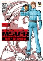 Mobile Suit Gundam MSV-R - The Return of Johnny Ridden (Vol.10)